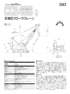 IHI CCH400-3 Specifications Crane.Market