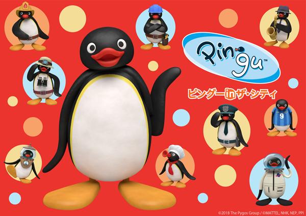 Pingu-NHK