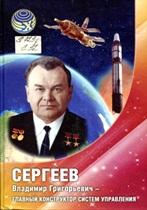 Сергеев и ракета