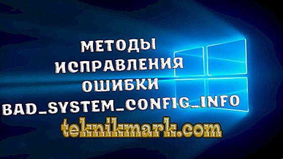 悪いシステム設定情報エラーを修正する方法