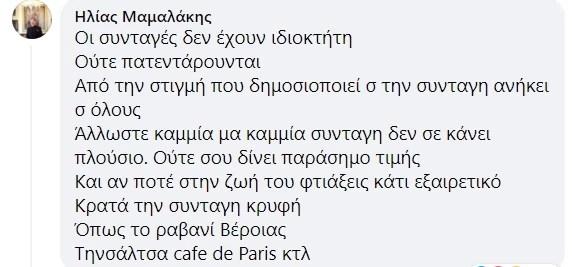 μαμαλακης