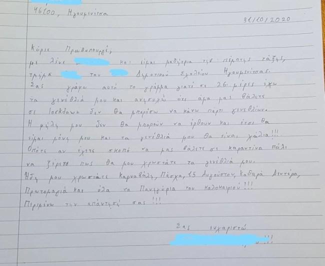 Lockdown: Το γράμμα με παράπονο της δεκάχρονης στην Ηγουμενίτσα και η απάντηση του Κυριάκου Μητσοτάκη