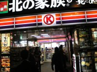 Convenience Stores In Japan: Surprisingly Convenient