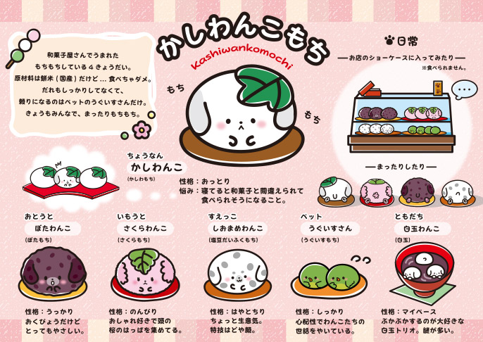 Cute Dog Stretching Wallpaper Kawaii Japanese Food Characters