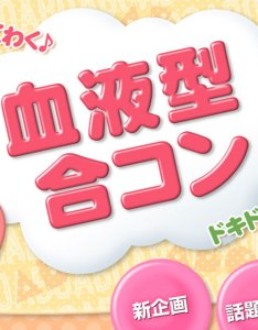 Advertisement for japanese blood type dating party also personality theory and you rh tofugu