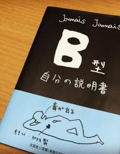Japanese book about blood type personality also theory and you rh tofugu