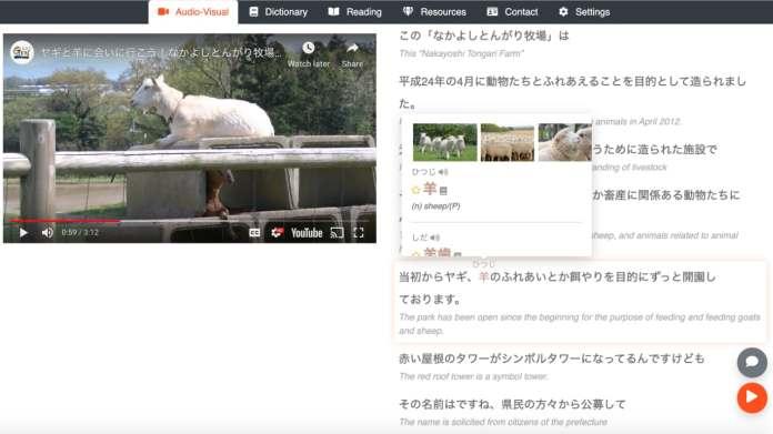 screenshot of sheep and japanese text