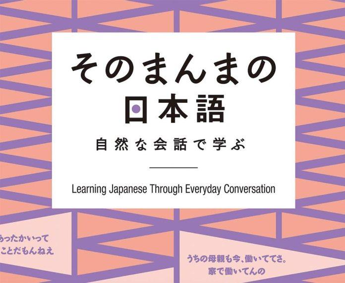 そのまんまの日本語―自然な会話で学ぶ book cover