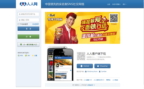 Chinese Social Media site RenRen
