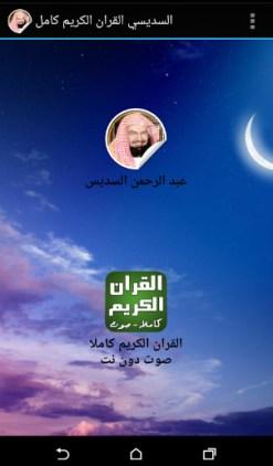 القرآن بصوت السديس - 1