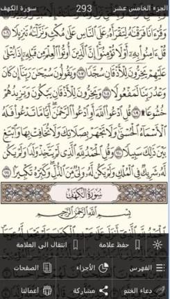 تحميل القرآن الكريم مكتوب كاملا 1
