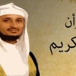 تحميل القران الكريم كاملا بصوت الشيخ فارس عباد mp3 كامل