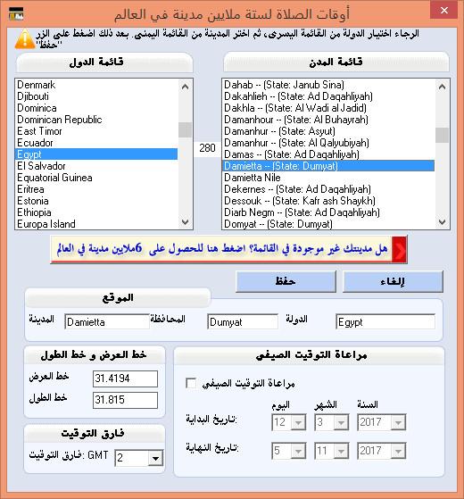 تحميل برنامج الاذان مجانا Athan- Azan- Adhan Free-