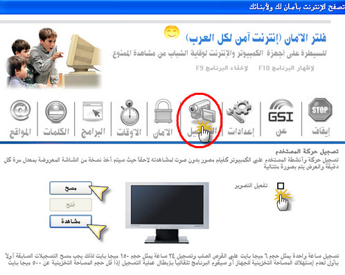 تحميل برنامج حجب المواقع الاباحية من ماى ايجى-golden filter