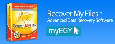 تحميل برنامج recover my files كامل مع الكراك من ماى ايجى