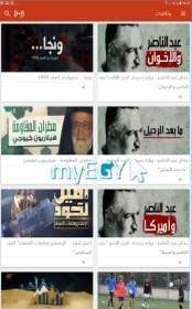 تحميل تطبيق قناة الميادين الاندرويد الناقلة الاخبار العالم العربي الاصدار الجديد 2017 3