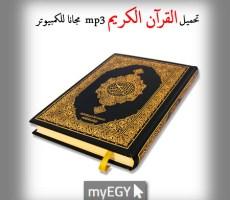 تحميل القرآن الكريم mp3 مجانا للكمبيوتر