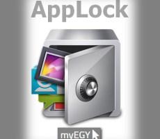 تحميل برنامج قفل تطبيقات الاندرويد برقم سري 2018 App Lock مجانا