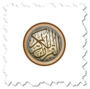 تحميل برنامج تحفيظ القران الكريم بالصوت والصورة مجانا
