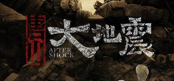 aftershock-movie-trailer-header