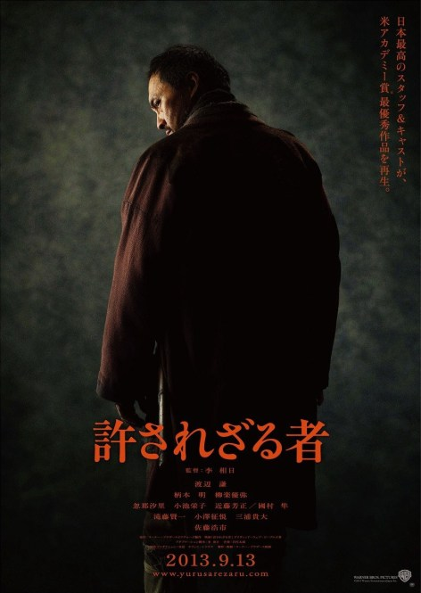 Unforgiven Yurusarezaru mono movie poster