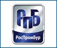 РосПромБур
