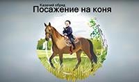 Посажение на коня