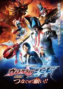 Ultraman Geed La Película