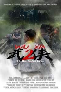 Immortal Combat the Code