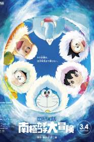 Doraemon: Great Adventure in the Antarctic Kachi Kochi (2017)