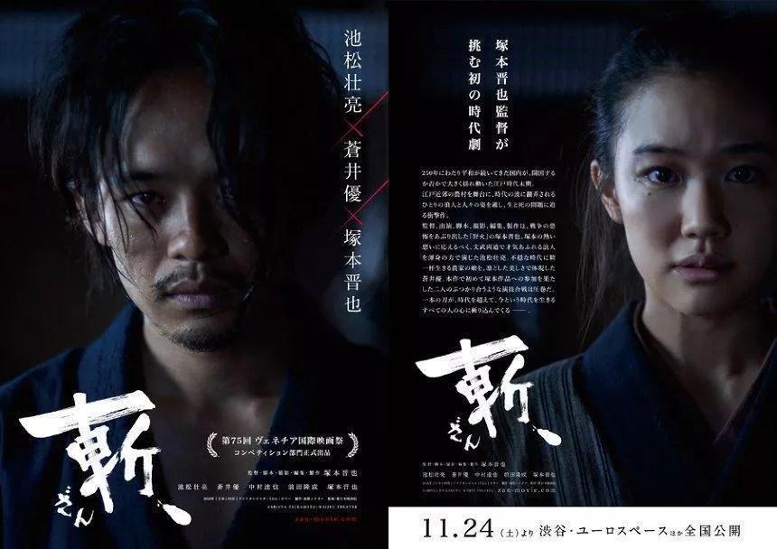 ZAN Posters featuring Ikematsu Sosuke and Aoi Yu