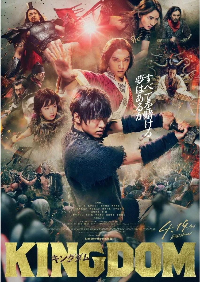 KINGDOM Poster