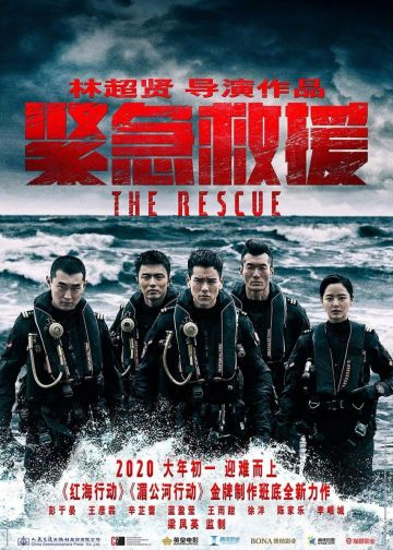THE RESCUE - Official Poster