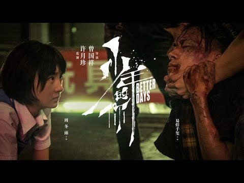 Derek Tsang's BETTER DAYS, Delayed In China, Now Delayed In North America