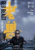 Shanghai Film Week (2019) - Old Beast