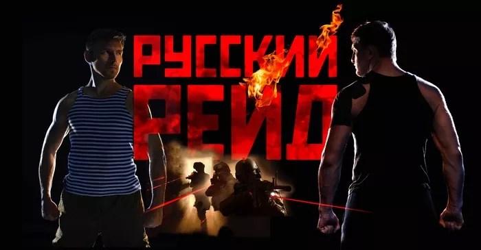 RUSSIAN RAID: Catch The Sword-Swingin', Butt-Kickin' First Trailer