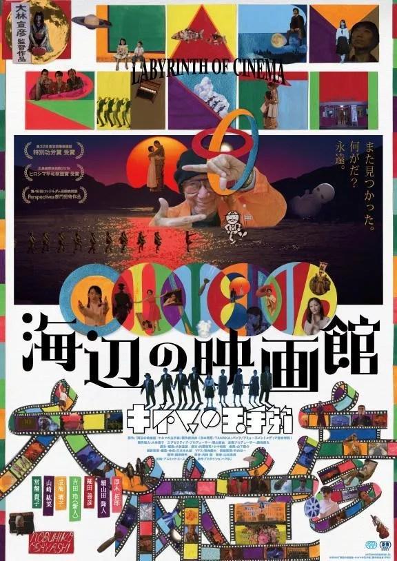 Labyrinth_of_Cinema-490160270-large