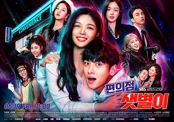 Backstreet-Rookie-2020-de-başlayacak-kore-dizileri
