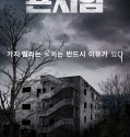 Gonjiam: Haunted Asylum (2018) Online Subtitrat in Romana