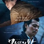 Seven Years of Night (2018) Online Subtitrat in Romana