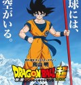 Untitled Dragon ball Movie (2018) Online Subtitrat in Romana