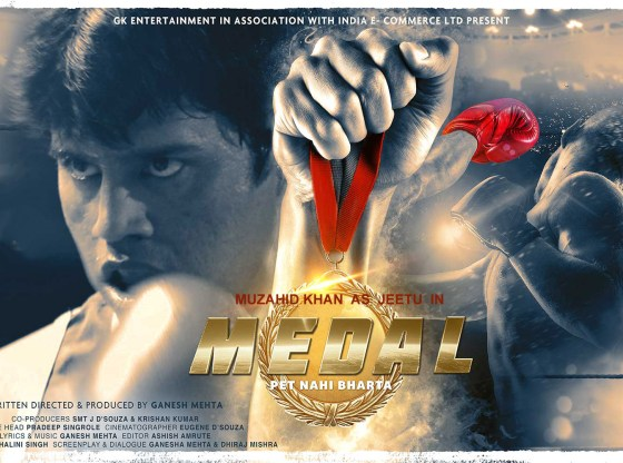 Poster of MEDAL