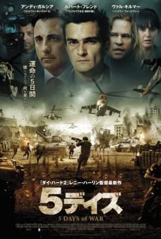 Savaşın 5 Günü – 5 Days of War izle