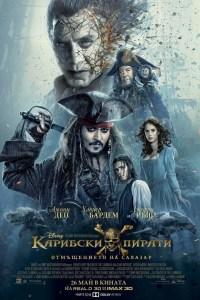 Pirates of the Caribbean: Dead Men Tell No Tales / Карибски пирати: Отмъщението на Салазар (БГ Аудио)