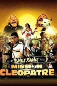 Astérix & Obélix Mission Cléopâtre / Астерикс и Обеликс: Мисия Клеопатра (БГ Аудио)