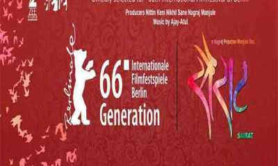 Nagraj Manjule's Marathi film Sairat selected in the generation section at Berlin
