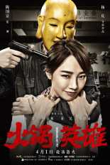 Chongqing-Hot-Pot_poster_goldposter_com_3
