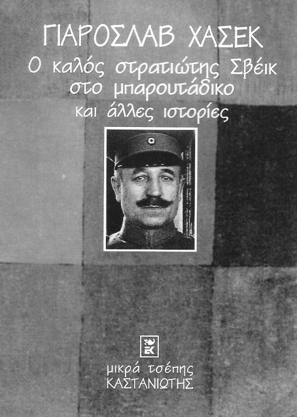 BOOK-XASEK