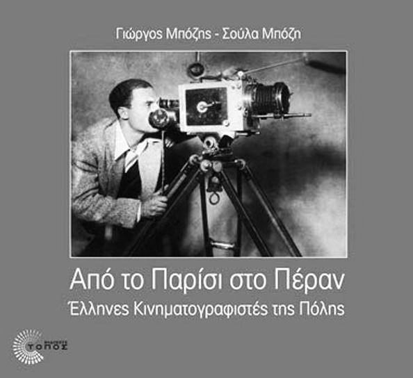 Από το Παρίσι στο Πέραν, Έλληνες Κινηματογραφιστές της Πόλης των Γιώργου & Σούλα Μπόζη