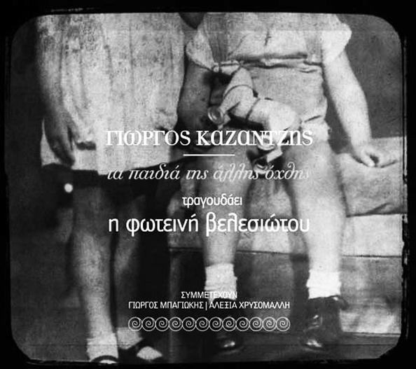 Δισκοκριτική - Γιώργος Καζαντζής - Τα παιδιά της άλλης όχθης
